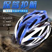 618好康又一發騎行頭盔一體成型腳踏車男女安全帽
