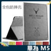 HUAWEI MediaPad M5 書本式保護套 帆布紋側翻皮套 散熱透氣 輕薄簡約 支架 平板套 保護殼 華為