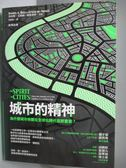 【書寶二手書T1/社會_ICB】城市的精神-為什麼城市特質在全球化時代這麼重要?_貝淡寧