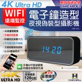 【CHICHIAU】WIFI 4K 電子鐘造型無線網路夜視微型針孔攝影機CK3 影音記錄器