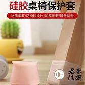 【16個裝】透蜜硅膠椅腳套桌腳保護套靜音板凳腿耐磨【君來佳選】