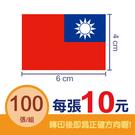 【超級熱賣款式】紋身貼紙- 標準方型國旗款 或 飄揚款 (100pcs)