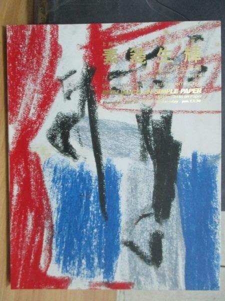 【書寶二手書T3/收藏_XAG】上海泛華2013秋季藝術品拍賣會_素箋生輝-現代紙上作品專場_2013/12/25