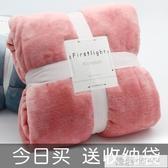 小毛毯辦公室午睡毯單人午休被子法蘭絨珊瑚絨蓋毯子空調夏季薄款 韓慕精品