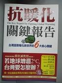 【書寶二手書T4/社會_CB2】抗暖化關鍵報告台灣面對暖化新世界的6大核心關鍵_葉欣誠