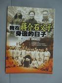 【書寶二手書T4/歷史_LJA】我在蔣介石父子身邊的日子_翁元