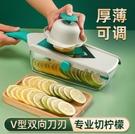 切絲器 檸檬切片器奶茶店商用多功能切絲器土豆水果切片機家用切檸檬神器 生活主義