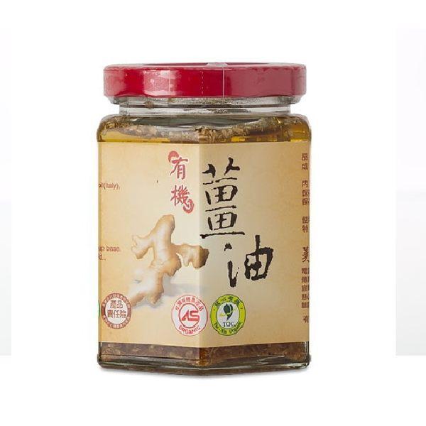 美福行~有機薑油280公克/罐
