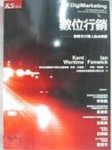 【書寶二手書T4/行銷_FU3】數位行銷-超時代行銷人的必修課_肯特.渥泰