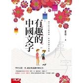 有趣的中國文字