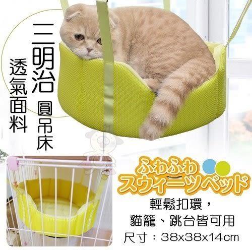 *WANG*寵喵樂《三明治+透氣面料 圓吊床》貓籠.跳台.椅子四角可用 寵物睡床/睡窩/睡墊