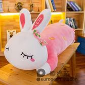 玩偶/趴趴兔毛絨玩具兔子公仔陪睡生日禮物「歐洲站」