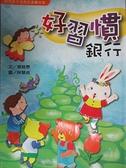 【書寶二手書T3/少年童書_GPG】好習慣銀行_曾維惠