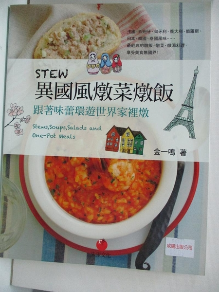 【書寶二手書T6/餐飲_DU6】STEW異國風燉菜燉飯-跟著味蕾環遊世界家裡燉_金一鳴