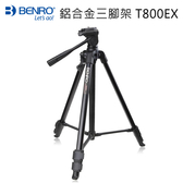 BENRO百諾T800EX T600EX T560 鋁合金相機攝影機三腳架送原廠腳架袋