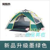 戶外帳篷 全自動帳篷戶外防暴雨3-4人加厚防雨雙人2單人野營野外露營T
