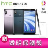 分期0利率 HTC 宏達電 U12 life (4G/64G) 雙主鏡美拍智慧手機 贈『透明保護殼*1』
