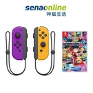 【神腦生活】任天堂 Switch Joy-Con 左右手控制器 紫橘+瑪利歐賽車 8 豪華版 中文版