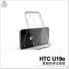 HTC U19e 防摔殼 手機殼 空壓殼 透明 清水套 軟殼 保護殼 氣墊 保護套 手機套 防摔套 氣囊殼