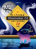 Illustrator CC 從入門到精通:玩轉AI 設計風華的16堂課