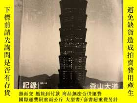 二手書博民逛書店森山大道罕見記錄 No.18Y397576 森山大道 Akio nagasawa publishing 出版