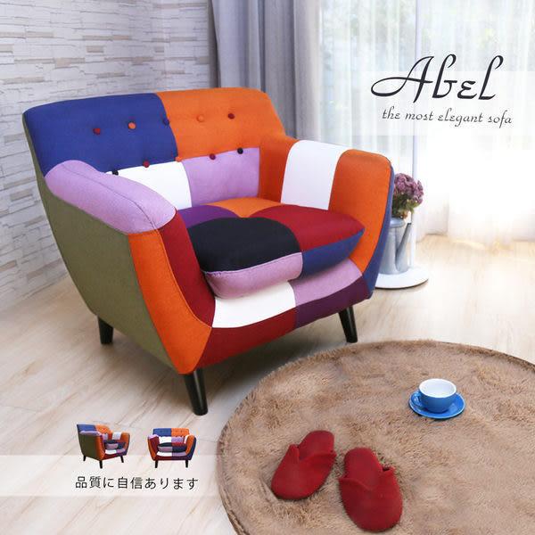 沙發 單人沙發/布沙發 Abel亞柏混色拼布設計獨立筒單人沙發 【H&D DESIGN】