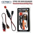 【久大電池】 瑞典 CTEK Comfort Connect Cig Plug 點煙孔充電線 BMW重機 CTEK充電機