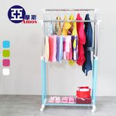 【Amos】彩漾繽紛色系雙桿附網架伸縮吊衣架/曬衣架粉藍色