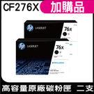 HP CF276X 76X 原廠碳粉匣 二支