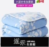 六層純棉紗布毛巾被單人涼被子兒童嬰兒蓋毯秋季全棉午睡小毯子 免運快出