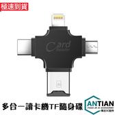 四合一 TF 讀卡機 迷你 OTG 安卓 TypeC 蘋果 電腦 記憶卡 隨身碟 USB讀卡器 行車記錄儀 高速 萬能讀卡