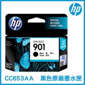 HP 901 黑色 原廠墨水匣 CC653AA 原裝墨水匣 墨水匣 印表機墨水匣