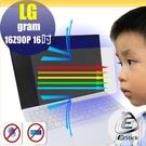 ® Ezstick LG Gram 16Z90P 特殊規格 防藍光螢幕貼 抗藍光 (可選鏡面或霧面)
