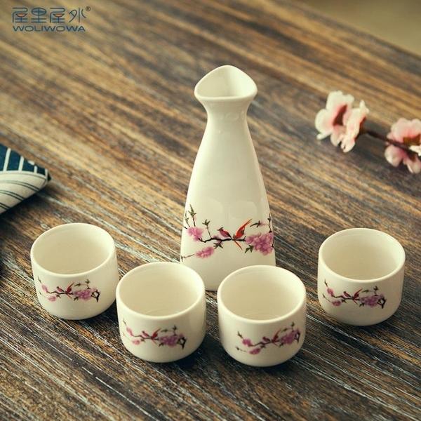 酒具 日本清酒酒具套裝陶瓷日式白酒酒具套裝古風烈酒杯酒壺酒杯一口杯 亞斯藍