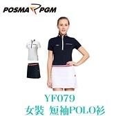 POSMA PGM 女裝 短袖POLO衫 運動 吸濕 排汗 涼爽 透氣 藏青 YF079NVY