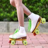 2018年新款雙排輪滑鞋四輪閃光輪輪滑鞋成人雙排輪男女雙排溜冰鞋igo『韓女王』