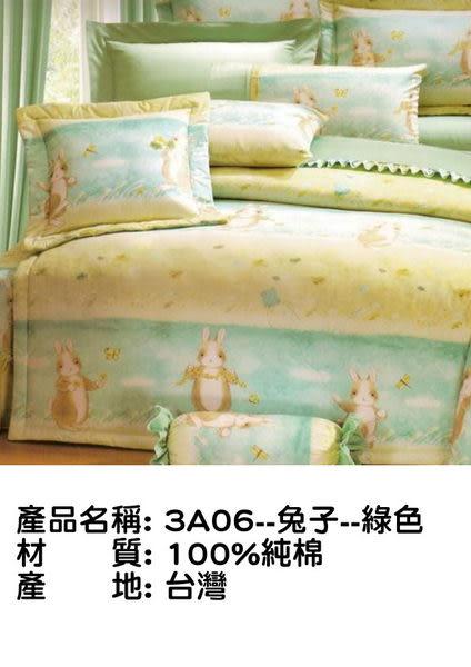 3A06兔子-綠色◎ 薄床包+薄枕套◎ 100%台灣製造&純棉 @單人-3.5X6.2尺@