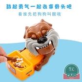 咬手猛犬兒童游戲減壓惡搞整蠱解壓神玩具小禮物【福喜行】
