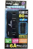 [哈GAME族]現貨 可刷卡 AIBO 鈞嵐 IP-C-AB435 車用USB點煙器擴充座(四USB埠+三點煙器+80cm延長線)