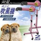 【 培菓平價寵物網 】御風》第二代 直立式寵物吹風機 (溫度高│風速強│超靜音)風量可控制