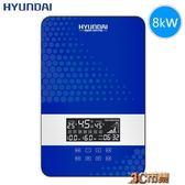 熱水器 HYUNDAI SL-A2-80電熱水器即熱式家用壁掛小型淋浴快速熱免儲水 MKS免運