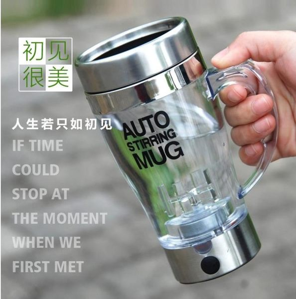 攪拌杯 咖啡攪拌杯電動自動仿玻璃迷你攪拌機家用奶昔杯 巴黎春天