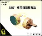 ES數位 安全認證 純天然 DAILY LAB 360°經典款車用香氛 2入 固體香片 汽車香氛出風口 芳香劑 薰香