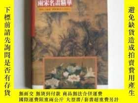二手書博民逛書店Liang罕見Song ming hua jing HuaY34