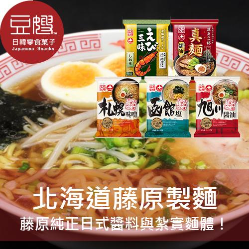【即期良品】日本泡麵 藤原製麵 北海道風味泡麵(多口味)