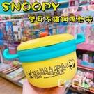 正版 SNOOPY 史努比 304雙耳不鏽鋼隔熱碗 不銹鋼 環保碗 附叉匙 500ml 黃款 COCOS SN110