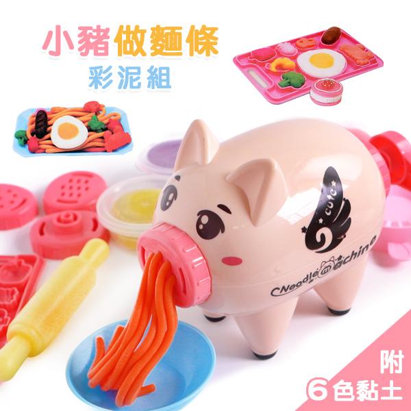 6色小豬做麵條彩泥黏土組 黏土 創意黏土 扮家家酒 DIY兒童玩具