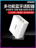 雷翼/RAYEE 藍芽適配器5.0音頻接收器發射器電腦臺式機筆記本電視功 智慧e家
