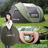 全自動戶外室內多人露營手拋速開帳篷家庭野營防風防雨防曬帳篷CY『新佰數位屋』