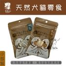 Tudogi肚臍凸凸〔天然犬貓零食小包裝,14種口味,台灣製〕